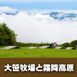 大笹牧場と霧降高原